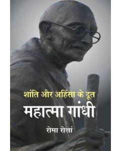 Mahatma Gandhi - Shanti Aur Ahimsa Ke Doot