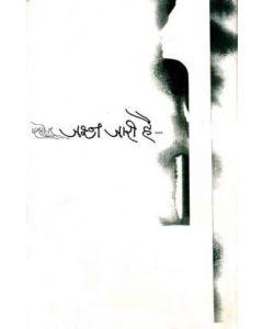 Jashan Zero Hai