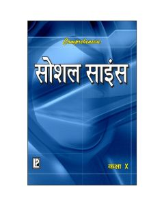 Comprehensive Social Science for Class 10 (Hindi Medium)