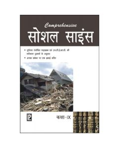 Comprehensive Social Science for Class 9 (Hindi Medium)