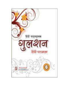 Laxmi Gulshan Hindi Pathmala for Class 6