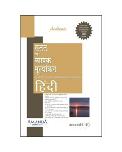 Academic CCE in Hindi for Class 10