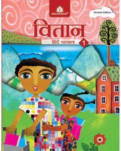 Vitaan Hindi Pathmala - 1