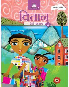 Vitaan Hindi Pathmala - 2