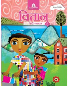 Vitaan Hindi Pathmala - 3