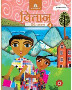 Vitaan Hindi Pathmala - 4