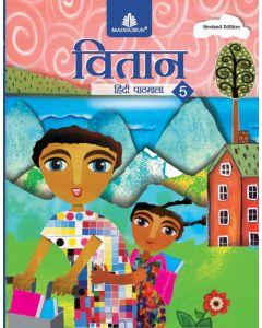 Vitaan Hindi Pathmala - 5