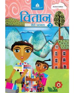 Vitaan Hindi Pathmala - 7