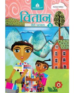 Vitaan Hindi Pathmala - 8