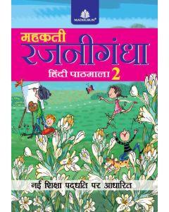 Mehakti Rajnigandha Pathmala (With Cd) - 2