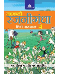 Mehakti Rajnigandha Pathmala (With Cd) - 4