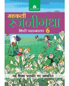 Mehakti Rajnigandha Pathmala (With Cd) - 6