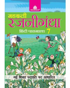 Mehakti Rajnigandha Pathmala (With Cd) - 7