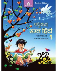 Madhubun Saral Pathmala-1