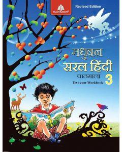 Madhubun Saral Pathmala-3