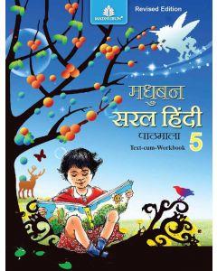 Madhubun Saral Pathmala-5