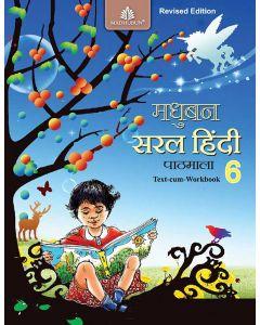 Madhubun Saral Pathmala-6