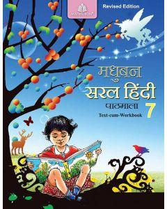 Madhubun Saral Pathmala-7