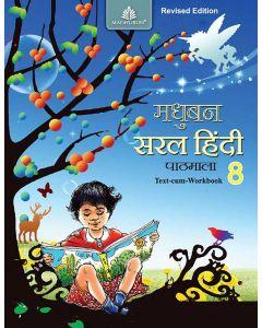 Madhubun Saral Pathmala-8