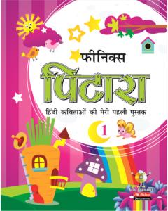 Phoenix Pitara (Hindi Rhymes) - 1 (DVD Opt.)