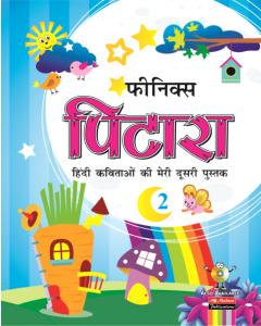 Phoenix Pitara (Hindi Rhymes) - 2 (DVD Opt.)
