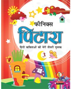 Phoenix Pitara (Hindi Rhymes) - 3 (DVD Opt.)