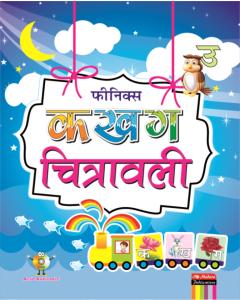 Phoenix Ka Kha Ga Chitrawali (DVD Opt.)
