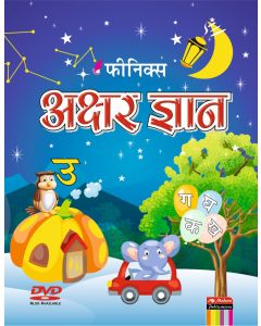 Phoenix Akshar Gyan (DVD Opt.)