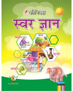Phoenix Swar Gyan (DVD Opt.)