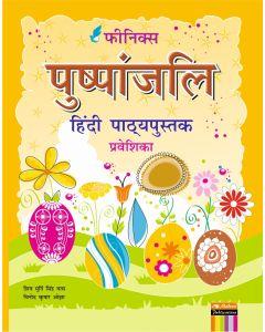 Phoenix Pushpanjali Hindi (Praveshika)