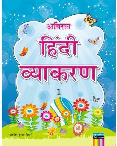 Aviral Hindi Vyakaran - 1