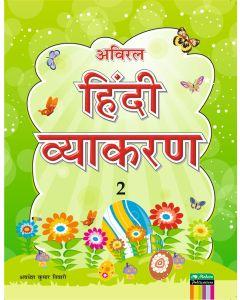 Aviral Hindi Vyakaran - 2