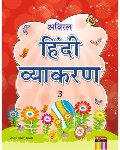 Aviral Hindi Vyakaran - 3