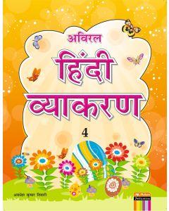 Aviral Hindi Vyakaran - 4