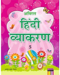 Aviral Hindi Vyakaran - 5