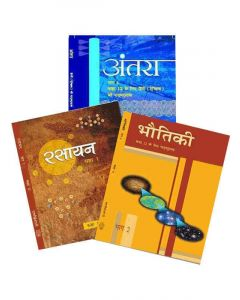 NCERT SCIENCE (PCB) COMPLETE BOOKS SET FOR CLASS -12 (HINDI MEDIUM)