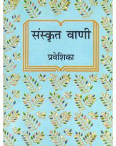 Sanskrit Vani: Praveshika