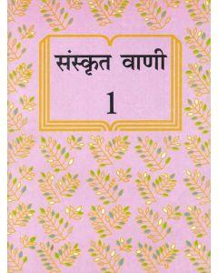Sanskrit Vani: Book 1