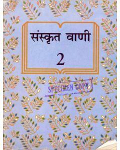Sanskrit Vani: Book 2