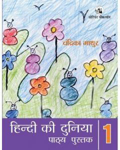 Hindi ki Duniya Coursebook