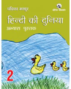 Hindi ki Duniya Workbook