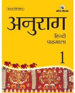 Anurag Hindi Pathmala Book