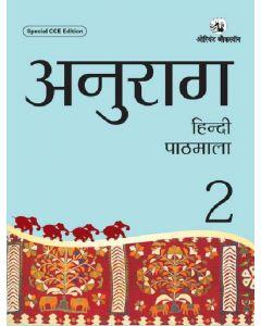 Anurag Hindi Pathmala Book 2 (Rev Edn)