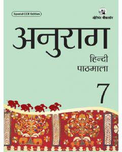 Anurag Hindi Pathmala Book 7 (Rev Edn)