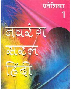 Navrang Saral Hindi Pathyapustakmala: Praveshika