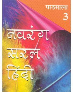 Navrang Saral Hindi Pathyapustakmala: Pathmala