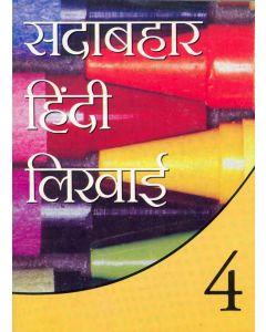 Sadabahar Hindi Likhai: Book
