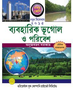 Byaboharik Bhugol O Paribesh - IX