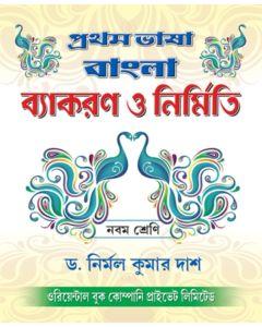 Pratham Bhasha Bangla Byakaran O Nirmiti - IX