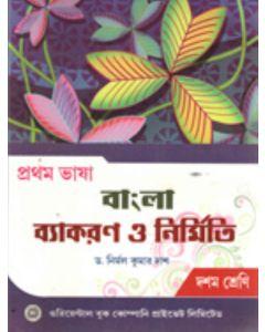 Pratham Bhasha Bangla Byakaran O Nirmiti - X